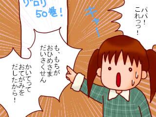 143mochi.jpg