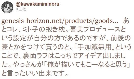 mito_dakimakura.jpg