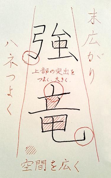 強竜日本一2