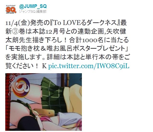 コミックス3巻プレゼント続報ツイート