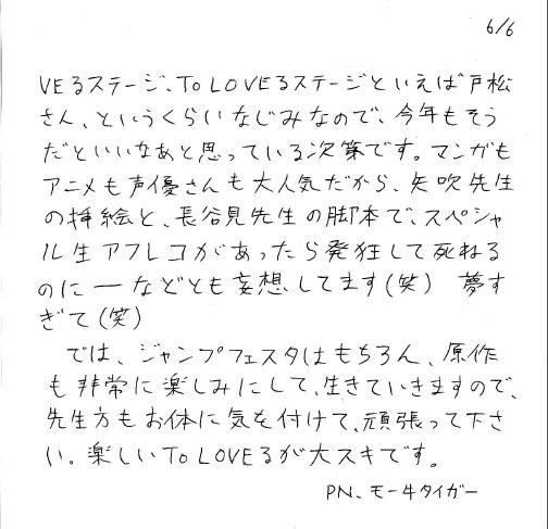 ファンレター抜粋3