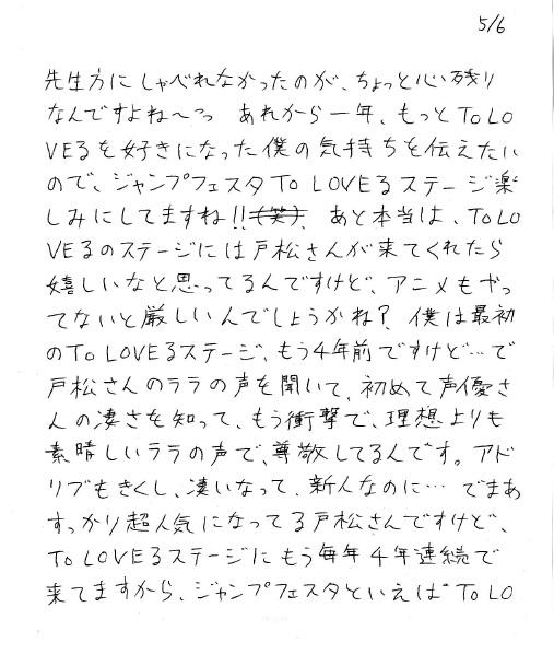 ファンレター抜粋2