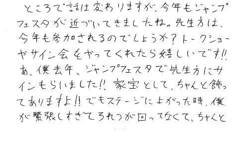 ファンレター抜粋1