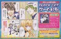 BLACK CATゲーム日和 (7)