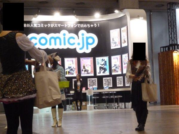 ジャンプフェスタ2014comic.jp