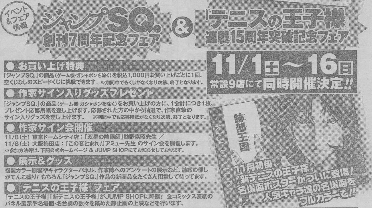 SQ2014年11月号情報 (4)