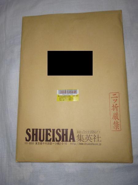 ヤミクリアファイル封筒