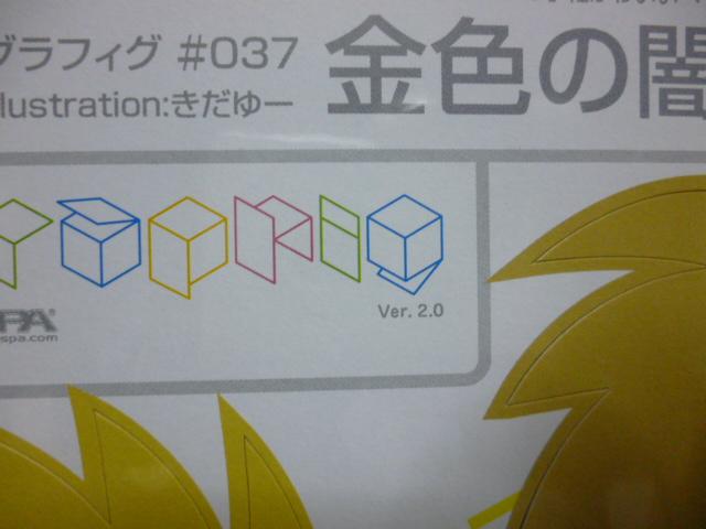 グラフィグのバージョン2とは?