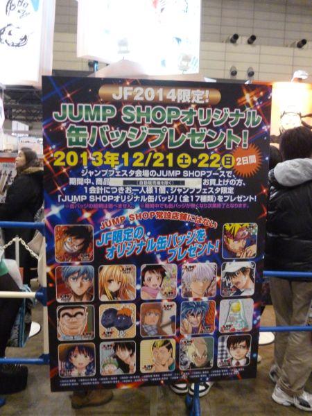 ジャンプフェスタ2014ジャンプショップ限定缶バッジ(ヤミ)