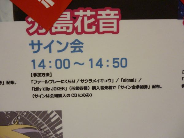京まふ2014リスアニサイン会2