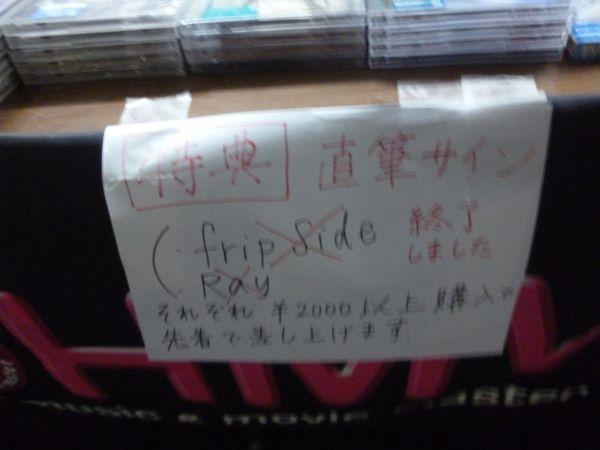 平安神宮奉納ライブ2014物販CD