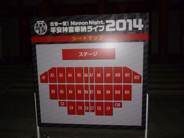 平安神宮奉納ライブ2014座席表