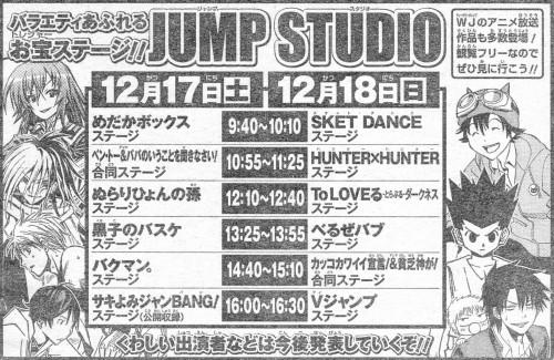 ジャンプスタジオスケジュール2012