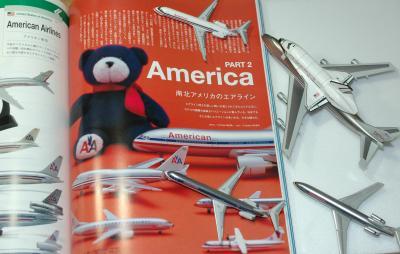 雑誌アメリカン航空-1