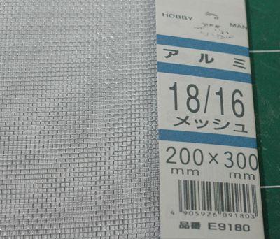 5 メッシュ_R