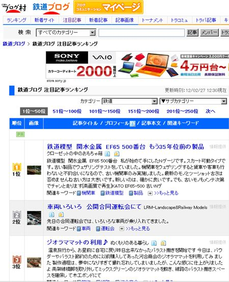 人気 鉄道ブログ 1位_R