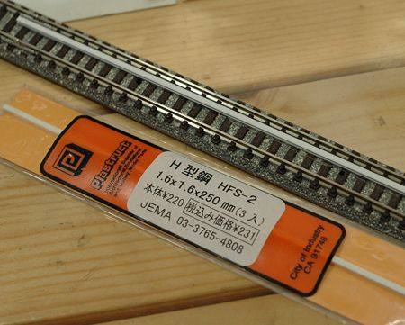 1 H型プラ棒_R