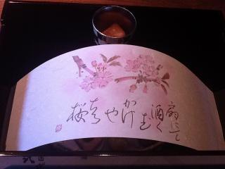 12菊屋4月食事1