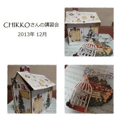 chikko class 2013 nov