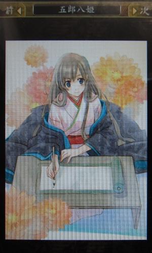 五郎八姫 LV2