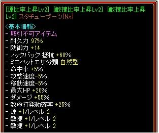 140910運W敏スタチュNx