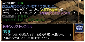 140925試練のクリスタル1