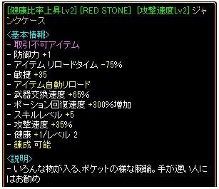 140927RS健康速度ジャンク②