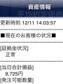 fujitasan131211.png