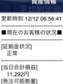 fujitasan131212.png