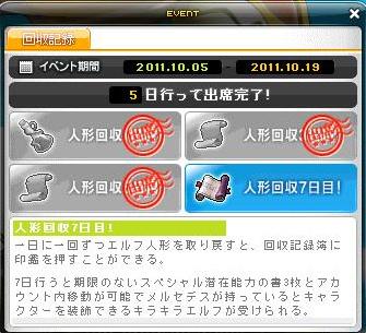 Maple111012_182320.jpg