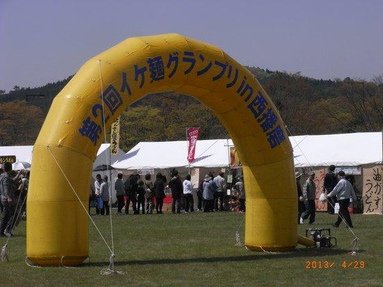 西播磨フロンティア祭