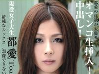 【無修正】清純派ルックの現役女子大生、都愛ちゃんに中出し!
