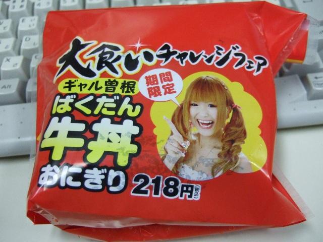 「ギャル曽根 牛丼」の画像検索結果