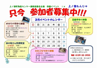 体験イベント カレンダー