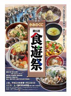 食遊祭ポスター