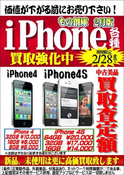 iphone2月アップ用2