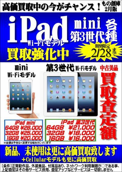 iPad2月アップ用2