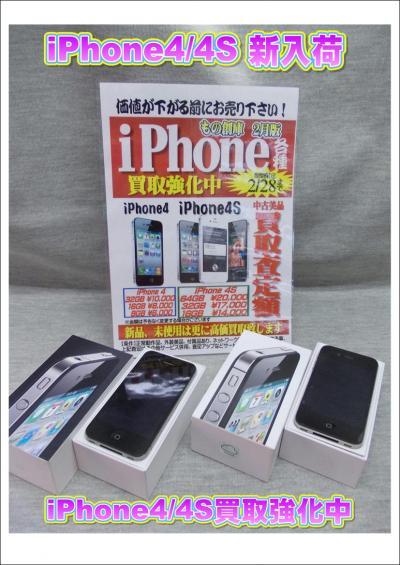 iPhone新入荷ブログアップ用