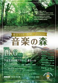 音楽の森コンサート