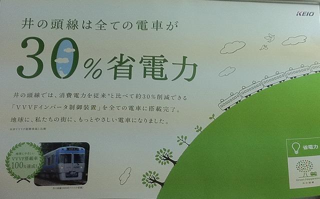 京王の3割節電車両