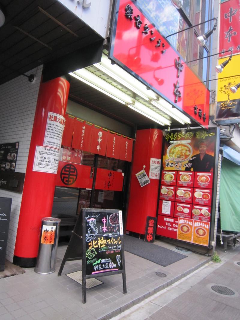 蒙古タンメン中本吉祥寺店