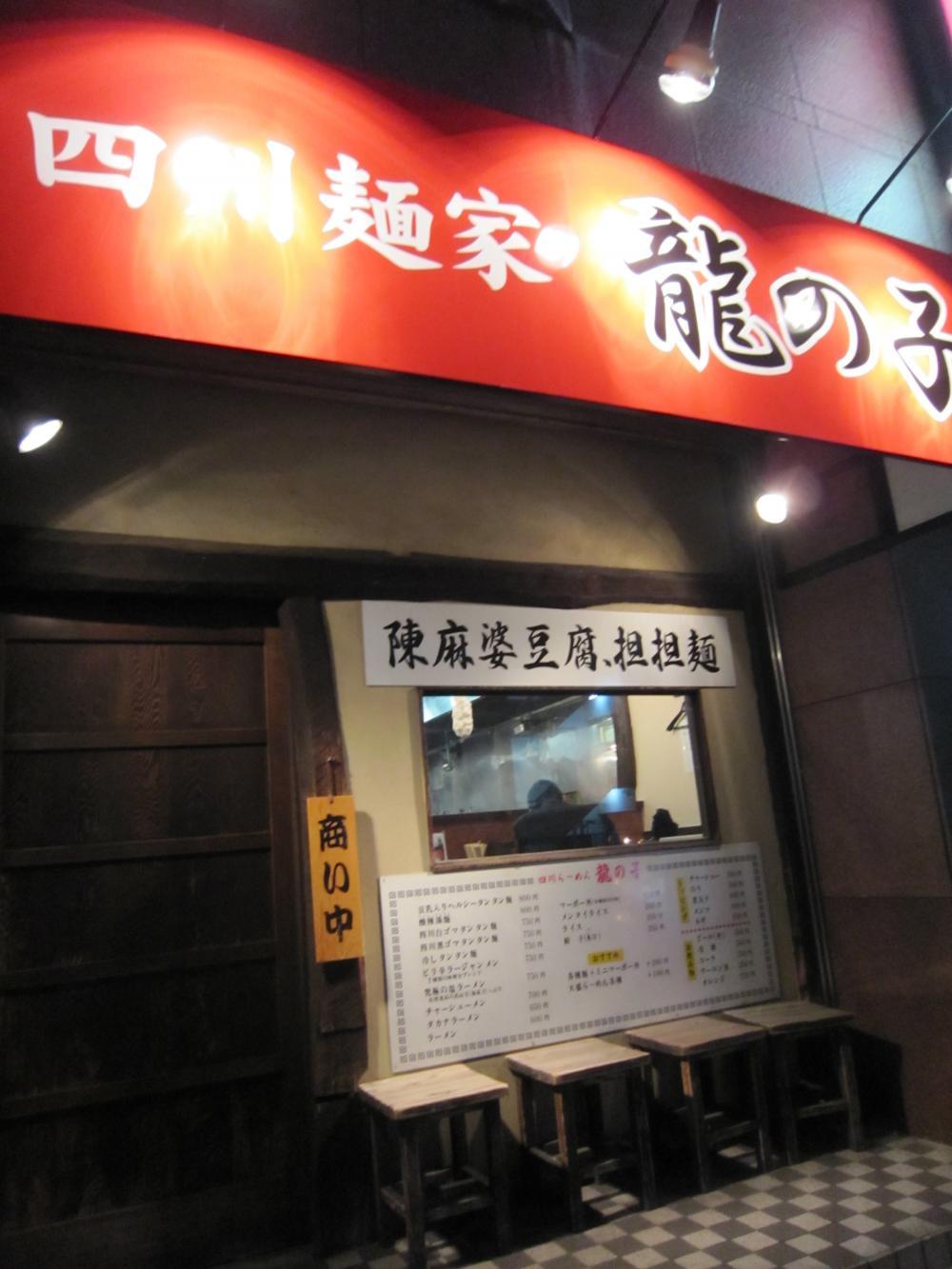 龍の子所沢店