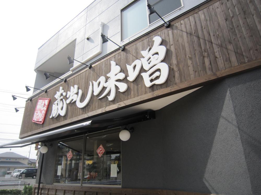 味噌屋壱歩