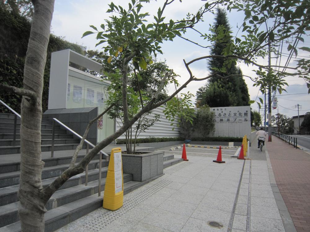 ふるさと文化館