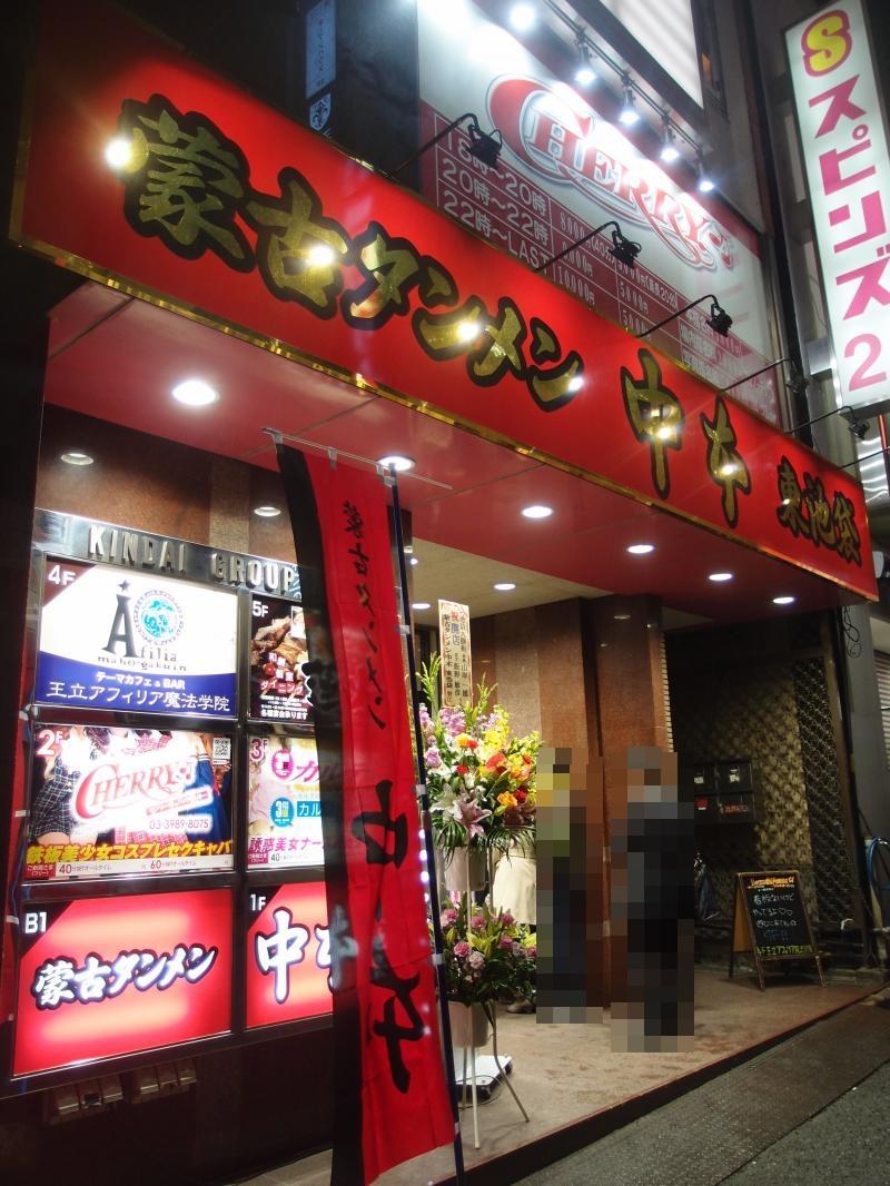 蒙古タンメン中本東池袋店