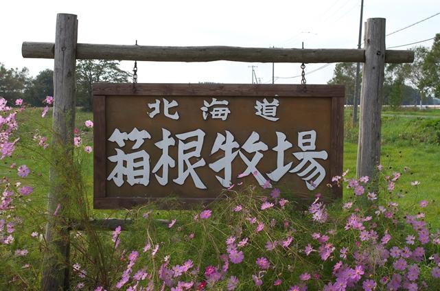 箱根牧場2014_01_R
