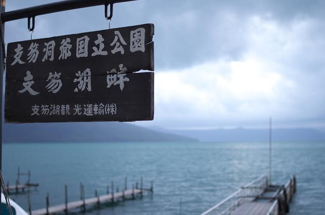 支笏湖エメラルドグリーン_01