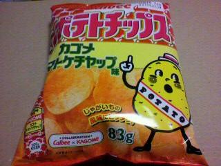 カルビー「ポテトチップス カゴメトマトケチャップ味」