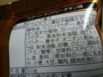 コイケヤ「ウコーン タンドリーチキン味」
