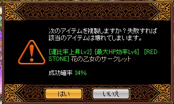RedStone 12.04.13[03]